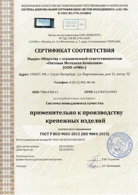 Сертификат гост 5915-70 7798-70 реферат метрология сертификация строительство